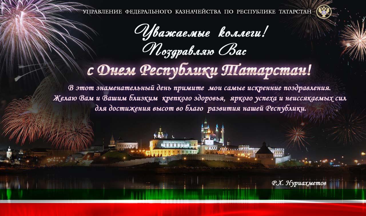 Поздравление с днём татарстана 116