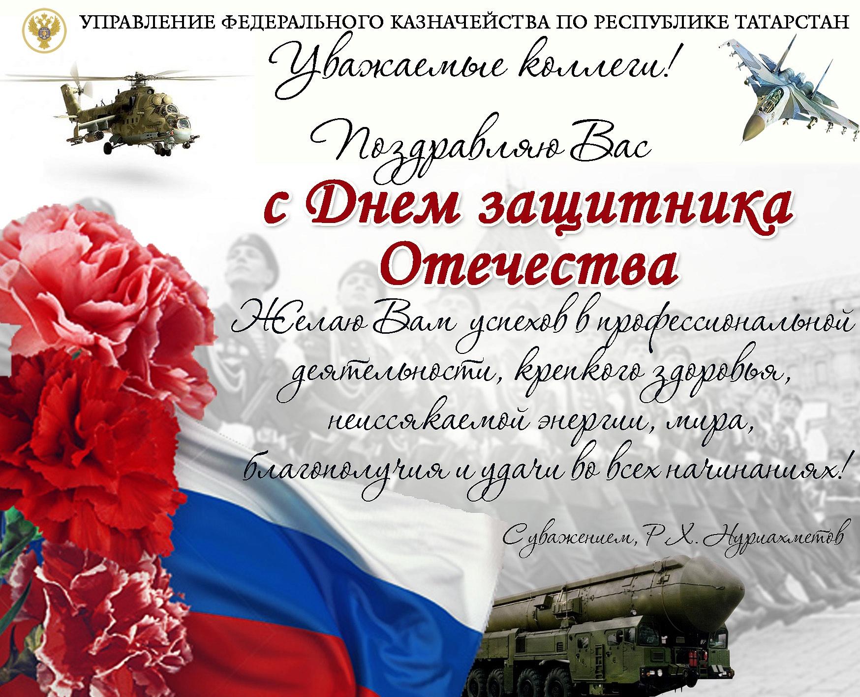 День республики татарстан 2018 открытки 93